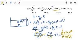 تحلیل آزمون 30 آبان قلم چی - 181 تا 190 پایه دهم - تجربی