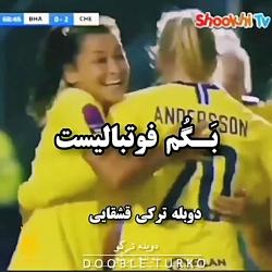 فوتبال زنان با گزارشگر ترک ته خنده