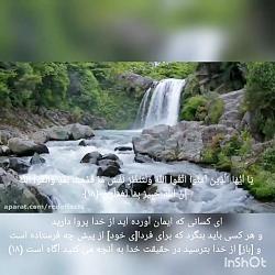 آیات آخر سوره مبارکه حشر با تلاوت دلنشین رضا نصریان