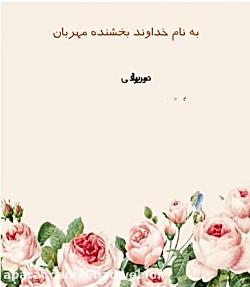 درس پنجم فارسی دوم دبستان