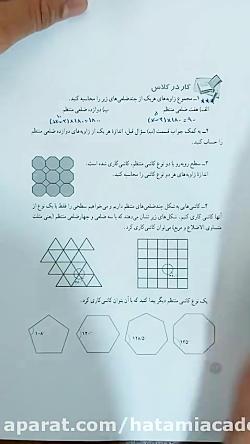 ریاضی هشتم | صفحه ۴۴