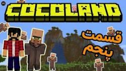 کوکولند - قسمت پنجم | اصغر کوه | CocoLand