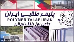 اجراء كلیه سایبان.سقف پلی كربنات پلیمرطلایی ایران.پلیمرطلایی٠٩١٢١٣٣٥٧٠٤