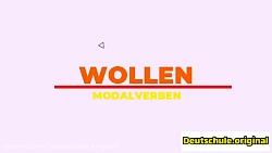 صرف فعل wollen در آلمانی