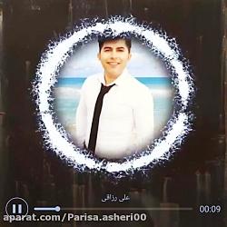 آهنگ جدید عاشقانه علی رازقی