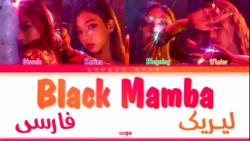 لیریک فارسی آهنگ BLACK MAMBA از اسپا (تازه دیبوت کردن)