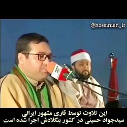 قاری ایرانی در بنگلادش کولاک کرد( تلاوت سوره حمد یک نفس)