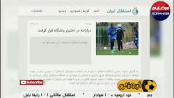 حواشی جنجالی هفته دوم لیگ برتر فوتبال ایران