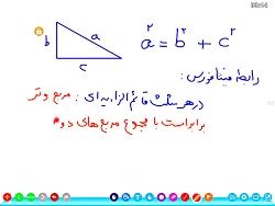 ریاضی هشتم - جلسه 1 فصل 6 - استاد زیارتی