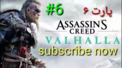 پارت ۶ اساسین والهالا/ac Valhalla part 6
