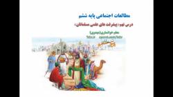 تدریس پایه ششم ، درس نهم اجتماعی«پیشرفت های علمی مسلمانان»