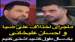 ماجرای اختلاف علی ضیا و احسان علیخانی