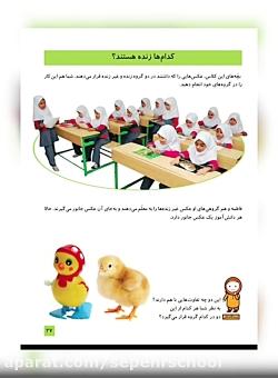 کلاس اول _علوم _فصل۴:دنیای جانوران(صفحه ۲۹_۲۶)پارت اول
