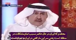 اعتراف کارشناس سعودی به تأسیس القاعده و داعش توسط عربستان