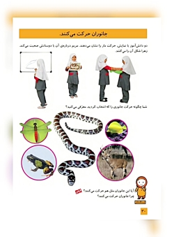 کلاس اول_علوم _فصل ۴:دنیای جانوران (صفحه ۳۳_۳۰) پارت دوم