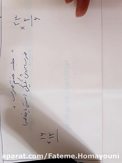 آموزش ضرب ویدئو 14 ضرب دو رقم در دو رقم به روش تکنیکی قسمت اول