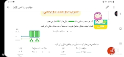 ریاضی چهارم صفحه 48