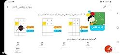 ریاضی چهارم صفحه 51 قسمت اول