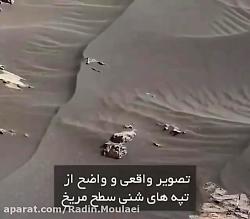 تصویری واضح از تپه های شنی مریخ