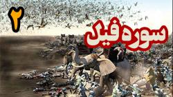 تفسیر سوره فیل | جلسه دوم | استاد مجاهدی