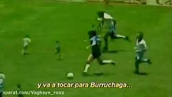 گل تاریخی مارادونا به ا...
