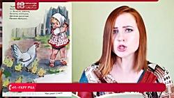 آموزش زبان روسی | مکالمه زبان روسی | یادگیری زبان روسی (خواندن کتاب برای کودکان)