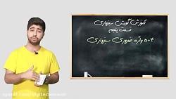 کتاب 504 سبزواری منتشر شد  آموزش خنده دار لهجه سبزواری