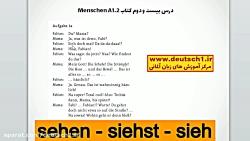 آموزش رایگان زبان آلمانی - درس بیست و دوم - قسمت 5 - کتاب منشن Menschen A1.2