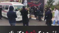 تشییع پیکر شهید دکتر نایبی در تبریز