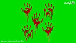 فووتیج کروماکی پنجه خونی