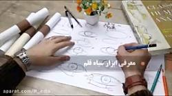 معرفی ابزار سیاه قلم