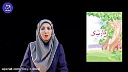 دبستان دی - پایه سوم - فارسی - فصل سوم - درس هفتم - بخش اول