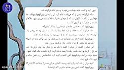 دبستان دی - پایه سوم - فارسی - فصل سوم - درس هفتم - بخش دوم