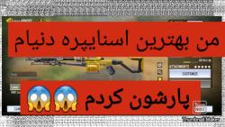 دوعِل ۲ به ۱ با بهترین اسنایپر های کالاف دیوتی موبایل در ایران (پارشون کردم)