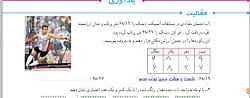 تدریس ریاضی ششم صفحه(44)