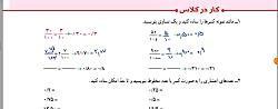 تدریس ریاضی ششم صفحه 45