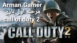 مرحله اول بازی call of duty 2