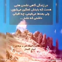 دانشگاه مائده فنی و حرفه ای استان گلستان،واحد مشاوره