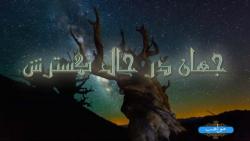 1.مواهب (اعجاز قرآن)- گسترش جهان هستی