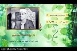 تلاوت مجلسی محمد صدیق منشاوی سوره بقره {تصویری}