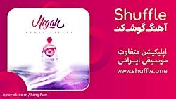 آهنگ جدید نگاه با صدای احمد سعیدی