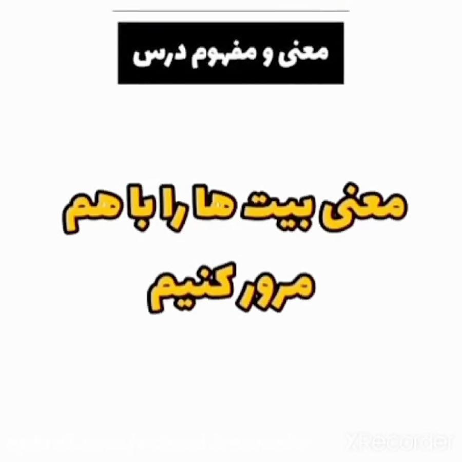 درس فارسی پایه چهارم