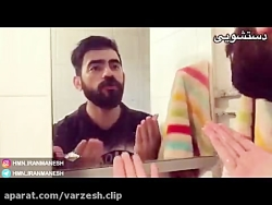 کلیپ طنز:طنز هومن ایران...