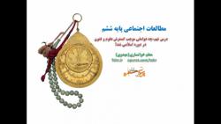 درس 10  اجتماعی پایه ششم چه عواملی موجب گسترش علوم و فنون در دوره اسلامی شد