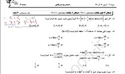 تحلیل آزمون 14 آذر 99 قلمچی رشته ریاضی
