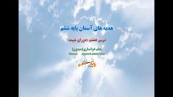 تدریس پایه ششم ، درس هشتم هدیه های آسمان «دوران غیبت»