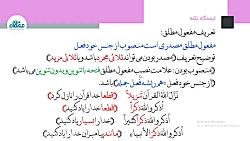 """عربی دوازدهم_مبحث:""""مفعول مطلق و انواع آن""""_کلیهی رشته ها"""