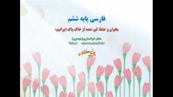 تدریس پایه ششم ، فارسی، بخوان و حفظ کن « همه از خاک پاک ایرانیم»