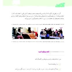 دبستان دخترانه نجمیه(شهریار)
