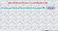 مجید شکیبا- خراسان رضوی -شهرستان چناران